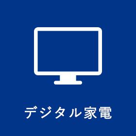 デジタル家電